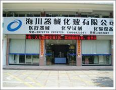 漳州海川商贸